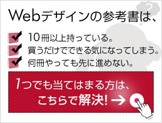 Webデザインオンライン講座