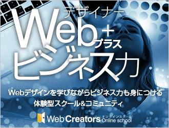 Webデザインを学びながらビジネス力も身につける体験型スクール&コミュニティ Webクリエイターズオンラインスクール