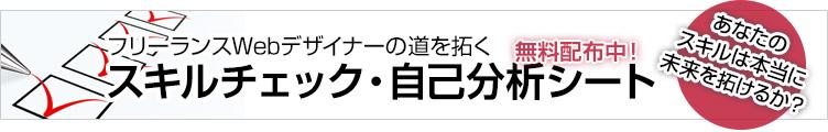 スキルチェック・自己分析シート無料配布中!