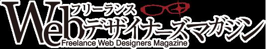 フリーランスWebデザイナーズマガジン