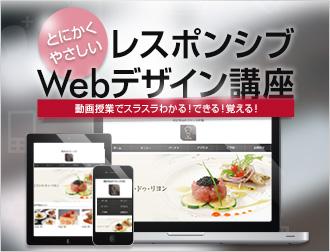 レスポンシブWebデザイン作り方講座