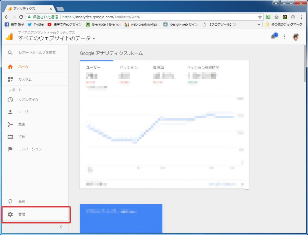Googleアナリティクスデータ保持設定方法その1