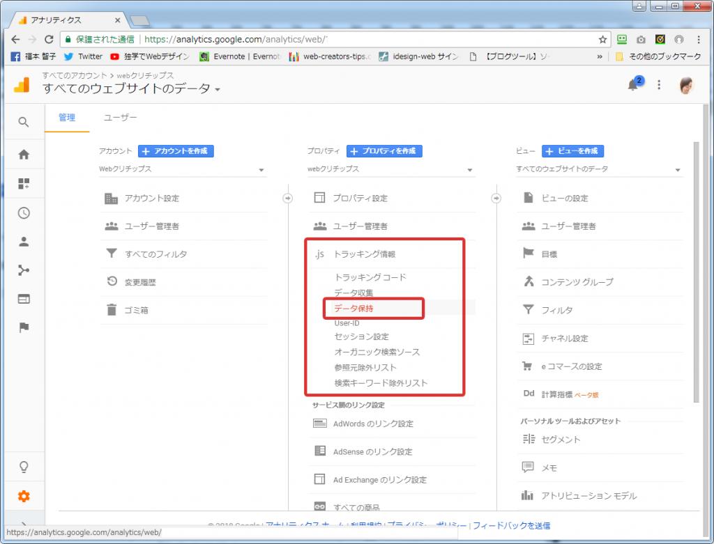 Googleアナリティクスデータ保持設定方法その2