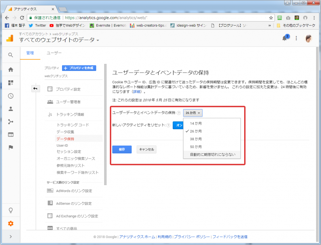 Googleアナリティクスデータ保持設定方法その3