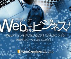 Webデザインを学びながらビジネス力も身につける体験型スクール&コミュニティ