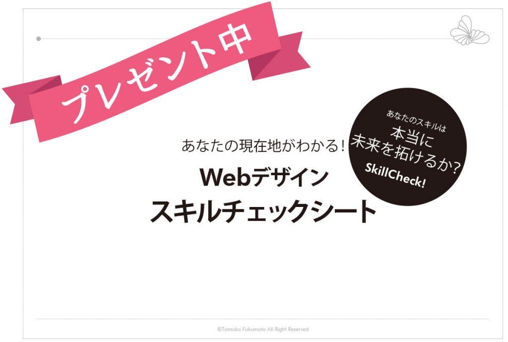 Webデザイナー向けスキルチェック&自己分析シートを無料配布中!