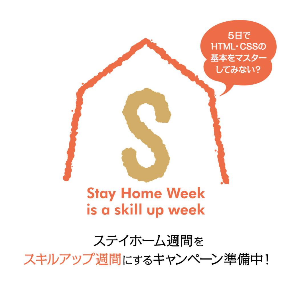 ステイホーム週間をスキルアップ週間に~Webデザインを学ぼう!