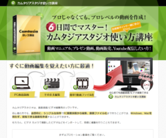 オンライン化と動画配信のヒント|カムタジアスタジオ8 使い方動画