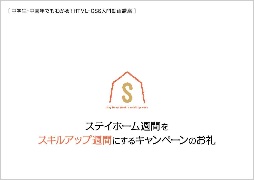 「HTML・CSS入門動画講座|ステイホーム週間をスキルアップ週間にする」キャンペーン中はお付き合いありがとうございました。