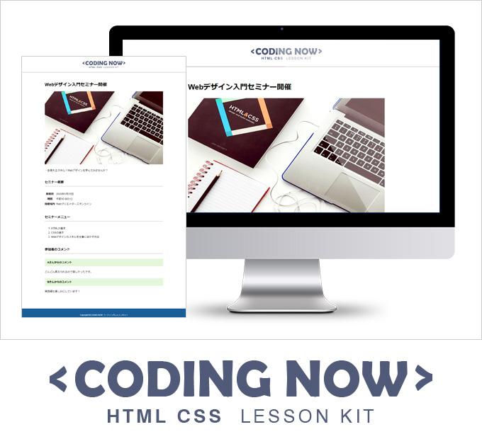 中学生・中高年でもわかるHTML・CSS入門動画講座