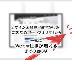 未経験・独学からの「だめだめポートフォリオ」から一気にWebの仕事が増えるまでの道のり